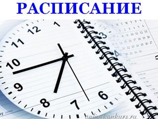 Расписание установочных занятий,  промежуточной аттестации.