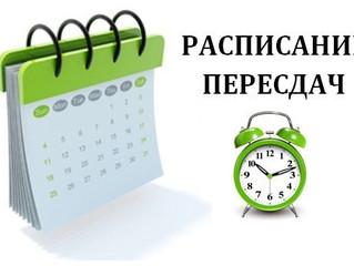 Расписание пересдач