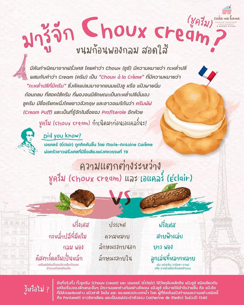 Choux Cream Story-Main