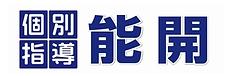 能開ロゴ.png