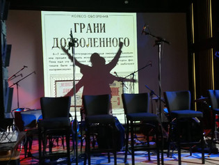 Unidentified Movement at Stanislavsky Electrotheatre