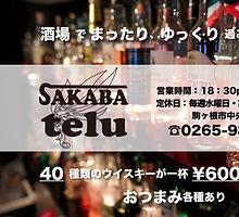 SAKABA telu 卓上クラウド型デジタルサイネージ Symphonic Wave