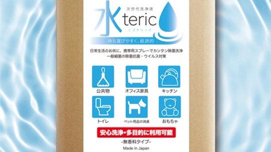次世代洗浄液 水 teric(業務用10L)
