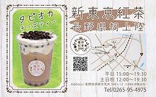 改 東京紅茶(時間変更 ヨコ).jpg