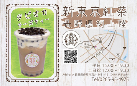 新東京紅茶 伊那