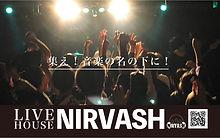 NIRVASH.jpg