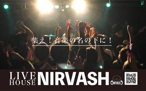 NIRVASH駒ヶ根