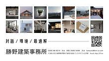 勝野建築事務所.jpg