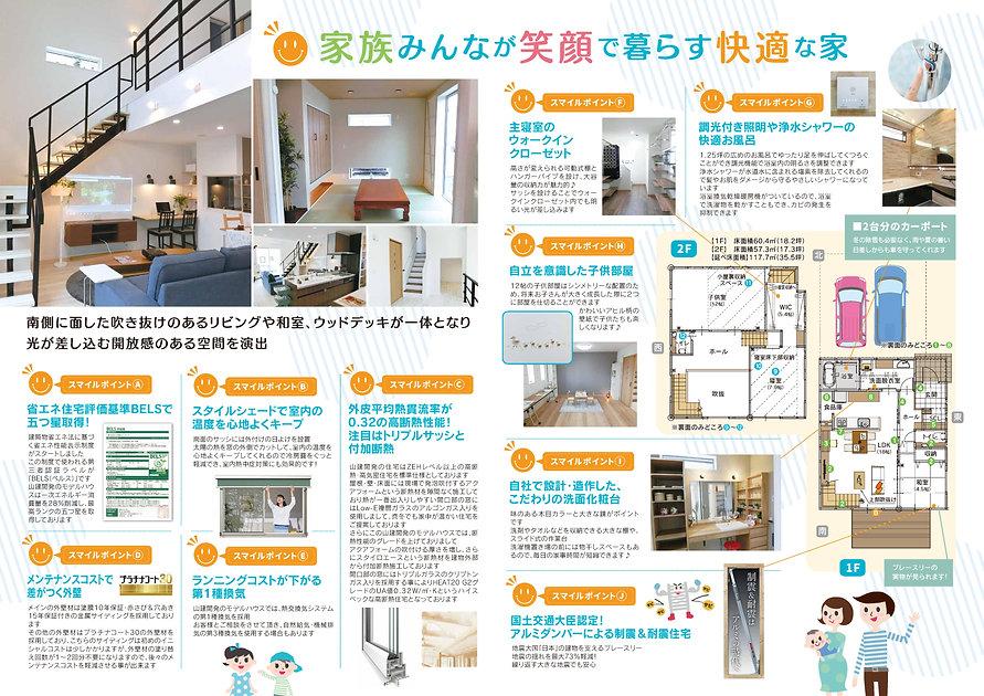 200427 新屋朝日町 モデルハウス パンフレット_2.jpg