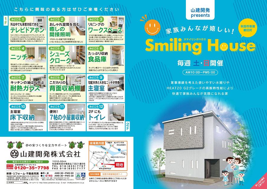 200427 新屋朝日町 モデルハウス パンフレット_1.jpg
