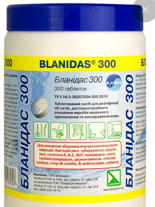 Бланидас 300 табл.для бассейнов