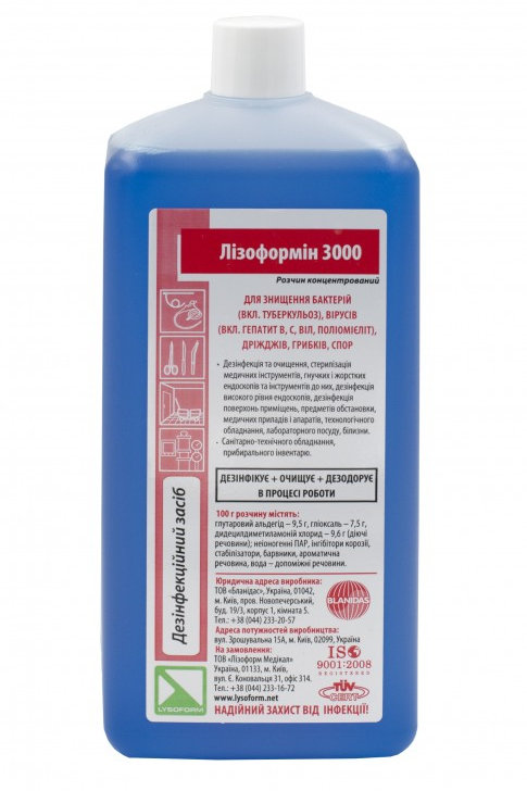 Лизоформин 3000, дезинфицирующее средство 1 л