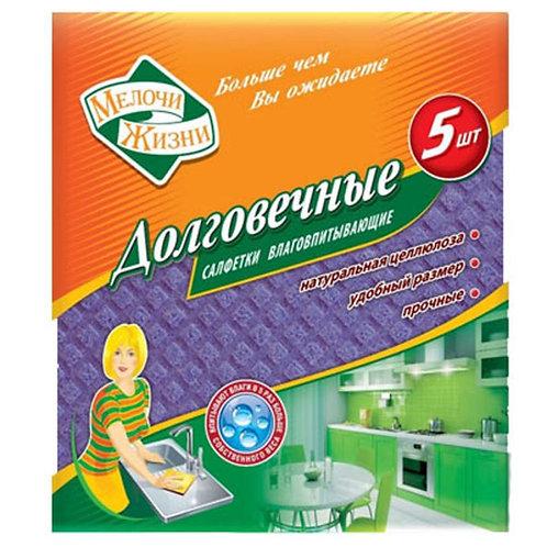 Салфетки для уборки Мелочи Жизни влагопоглощающие 4+1 шт.