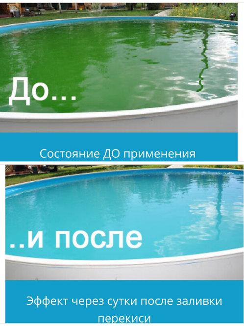 Перекись водорода 35-36% Для басейнов (Пергидроль) 5л.
