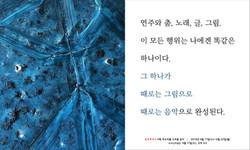 토포모바일_작가노트-05