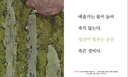 토포모바일_작가노트-04
