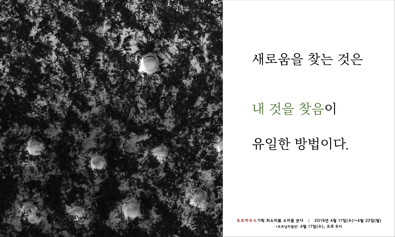 토포모바일_작가노트-03