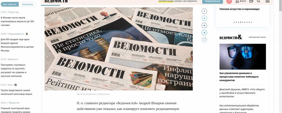 Venäjän keskeisen talouslehden journalismi uhattuna – RSF tuomitsee toimituksen painostamisen