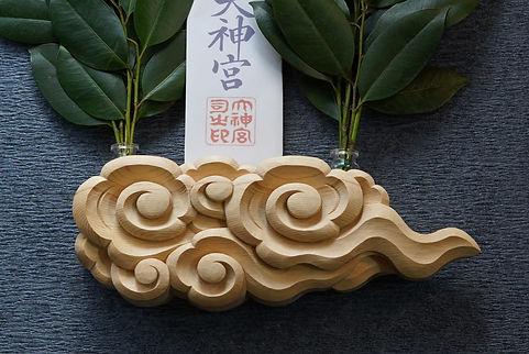 五つ渦伊勢神宮のお札を乗せ正面撮影
