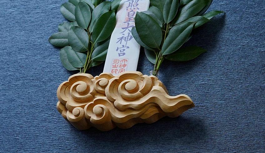 五つ渦 伊勢神宮の御札と榊を立てた状態