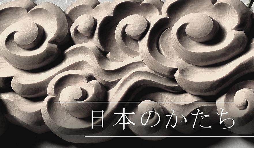 八つ渦日本のかたち.jpg