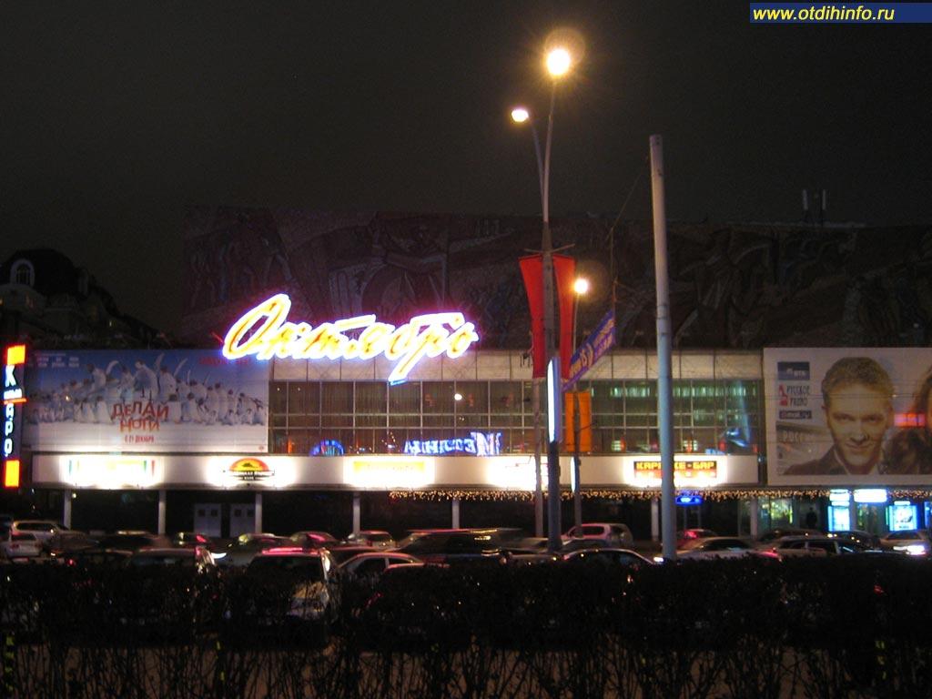 Kinoteatr Oktyabr