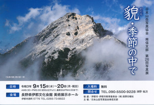 【開催告知】日本山岳写真協会 南信支部 第26回写真展 「貌・季節の中で」