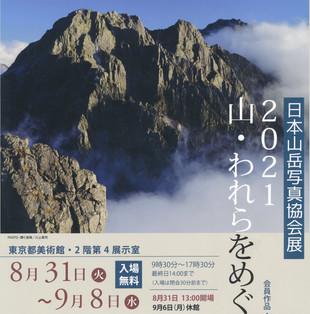 【終了】日本山岳写真協会展2021「山・われらをめぐる世界」