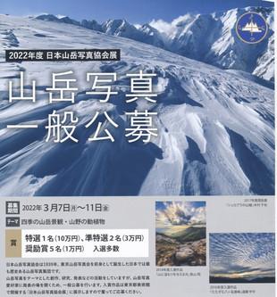 【予告】日本山岳写真協会 2022年度 山岳写真 一般公募