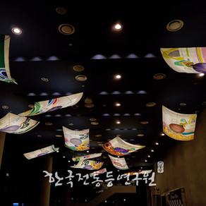 강동아트센터 연 공간연출(2017)
