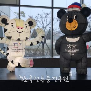 2018 평창동계올림픽 캐릭터 - 수호랑 반다비(2018)