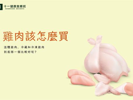 雞肉該怎麼買?