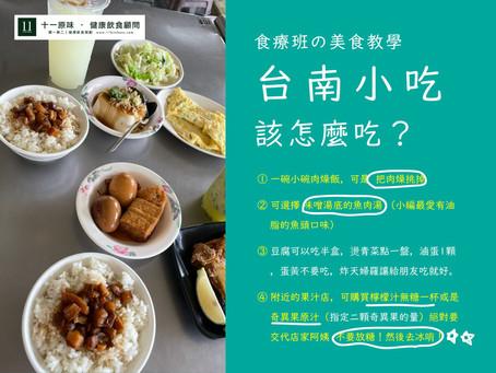 台南小吃 要怎麼選