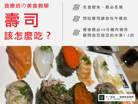壽司該怎麼吃?