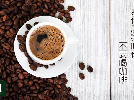 為什麼我叫你不要喝咖啡?