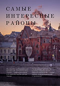 Travel Inspirator Москва (5).jpg