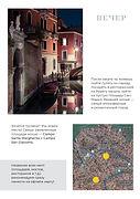 Travel Inspirator Венеция (4).jpg