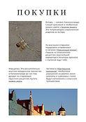 Travel Inspirator Калининград (7).jpg