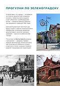Travel Inspirator Калининград (9).jpg