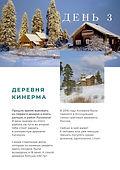 Travel Inspirator Карелия Зима (2).jpg