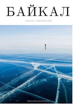 ШАБЛОН ГАЙДА Travel Inspirator, Диана Се