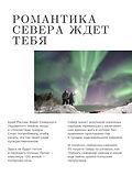 ШАБЛОН_ Анна Черкасова, г. Мурманск  (9)