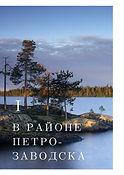 Travel Inspirator Карелия (2).jpg