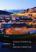Крымские Винодельни Travel Inspirator (9
