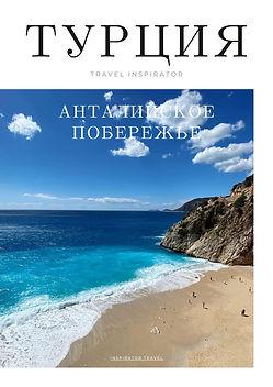 Турция ВИКА Travel Inspirator (4).jpg