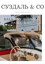 Travel Inspirator Суздаль и ко (3).jpg