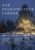 Travel Inspirator Подмосковье Зима (4).j