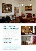 Санкт-Петербург Travel Inspirator (2).jp