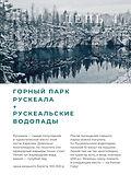 Travel Inspirator Карелия Зима (4).jpg
