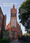 Travel Inspirator Калининград (4).jpg